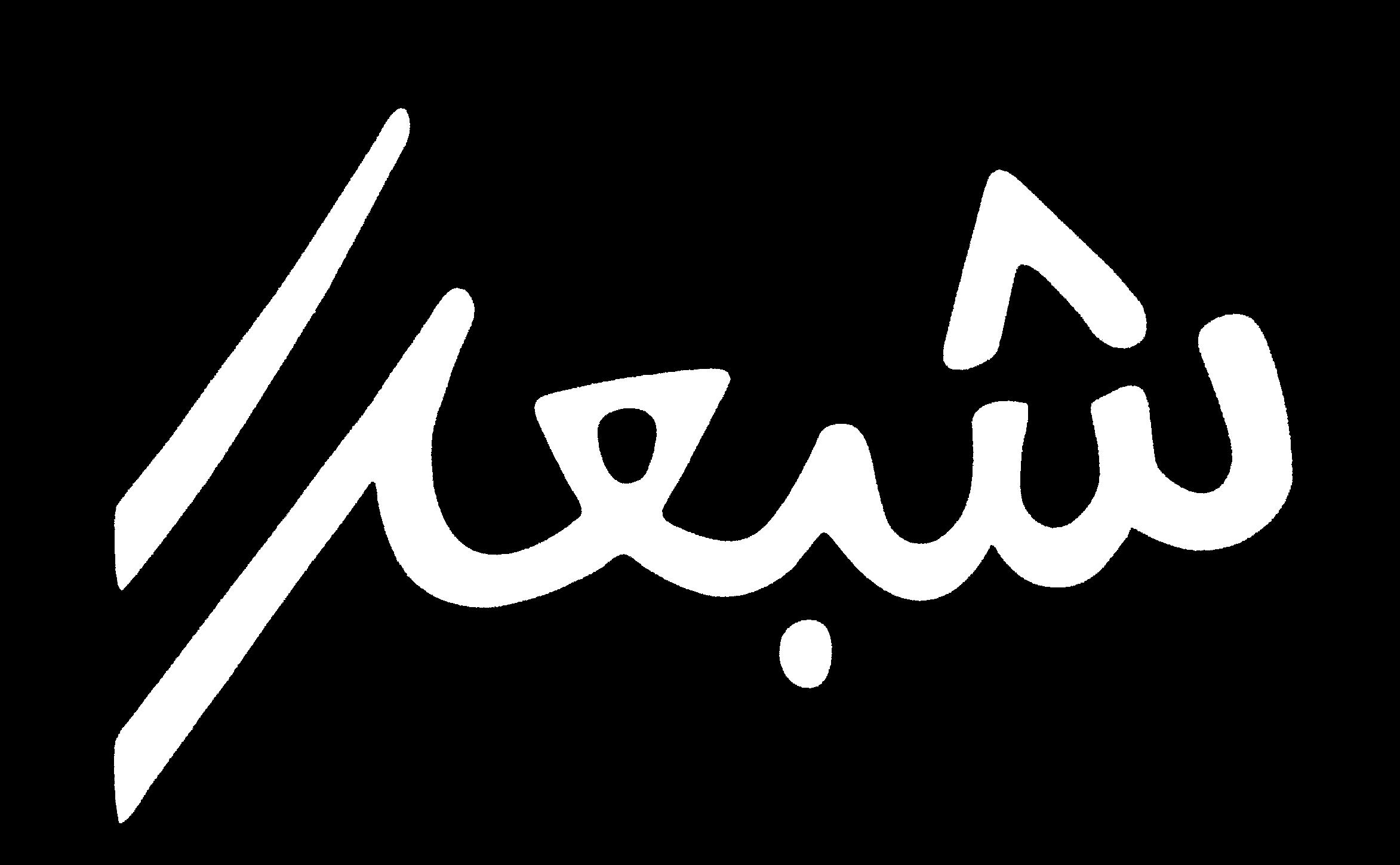 Logo Chabaa en arabe